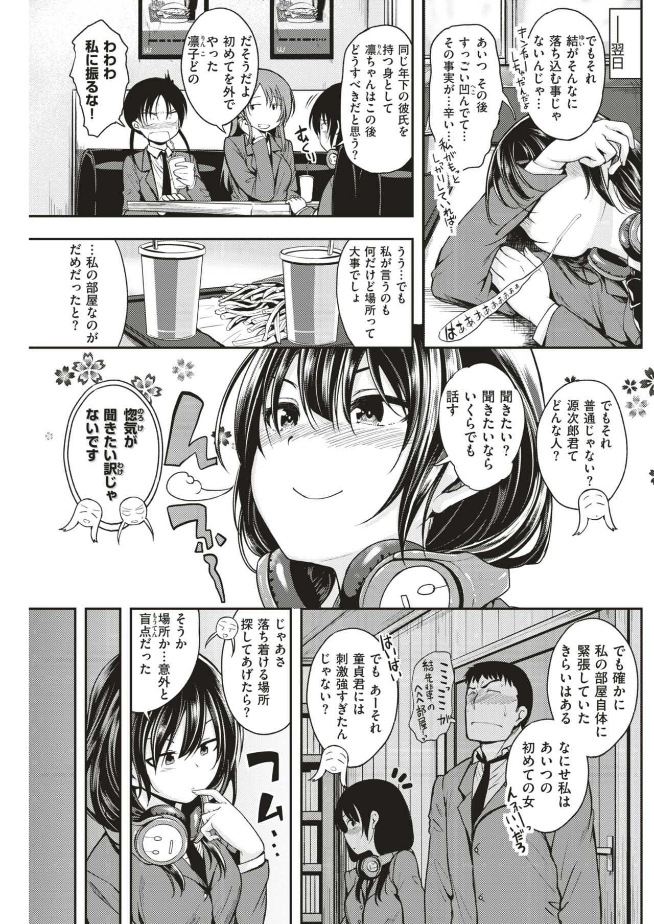 【エロ漫画】初セックスに失敗してしまった学生カップルが部室でリベンジwww