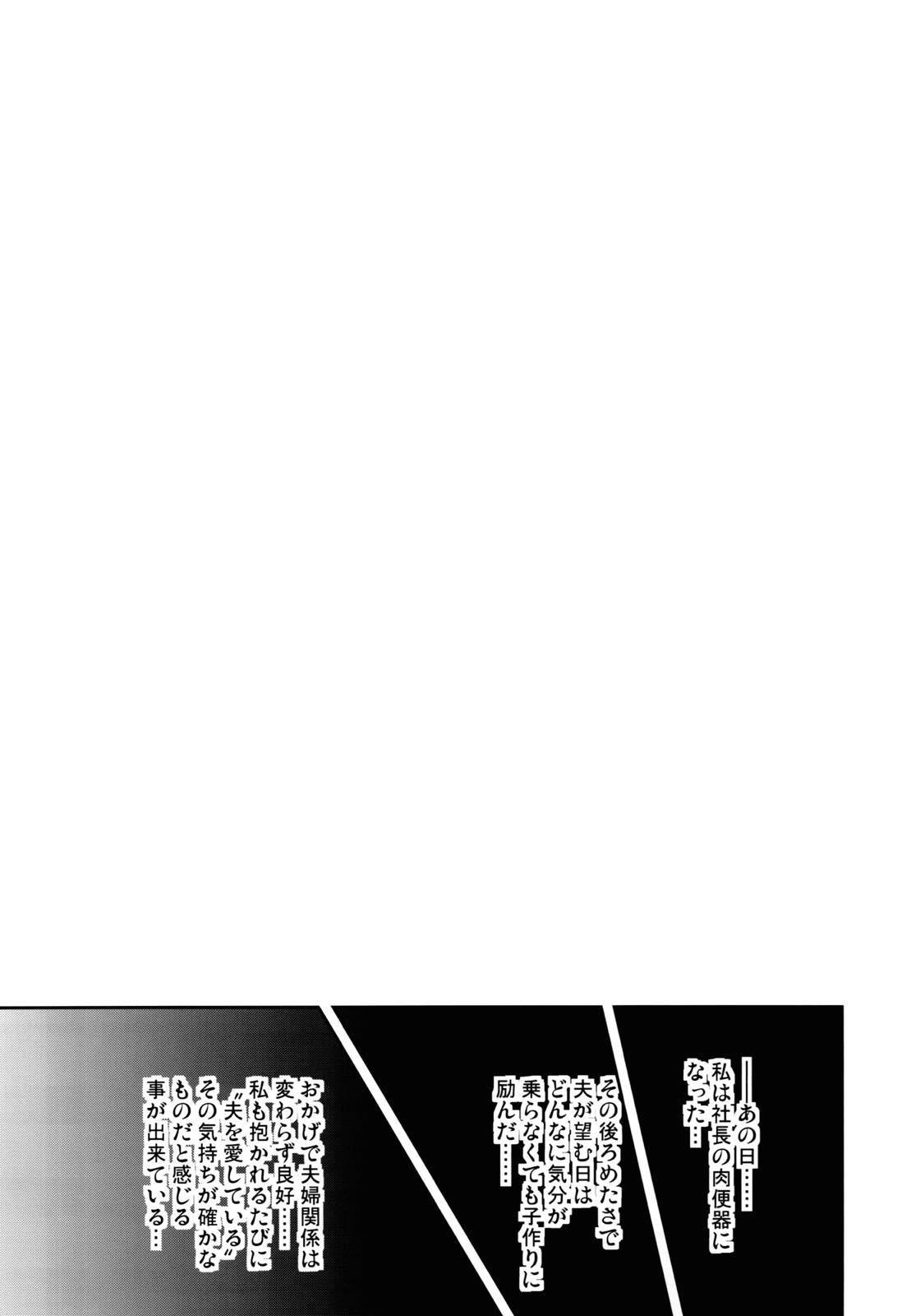 【エロ同人誌】社長に騙され人妻寝取られ!アナル開発され続けてアヘ顔であえぐビッチの完成www【オリジナル】