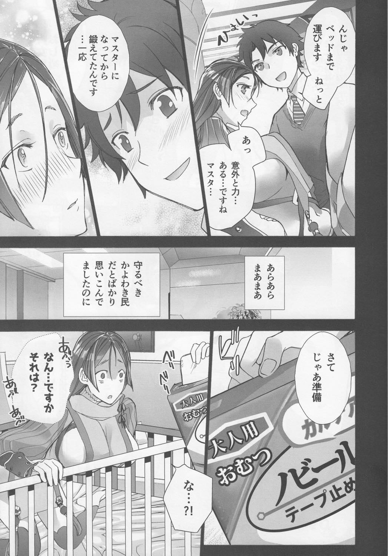 Bl 小説 おむつ