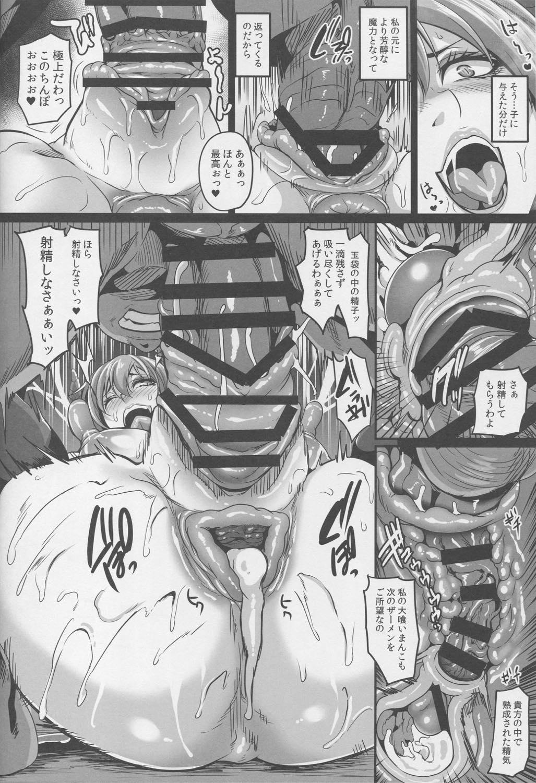【エロ同人誌】サキュバス軍団に次々と精を絞り取られていく男たちwww【オリジナル/C93】