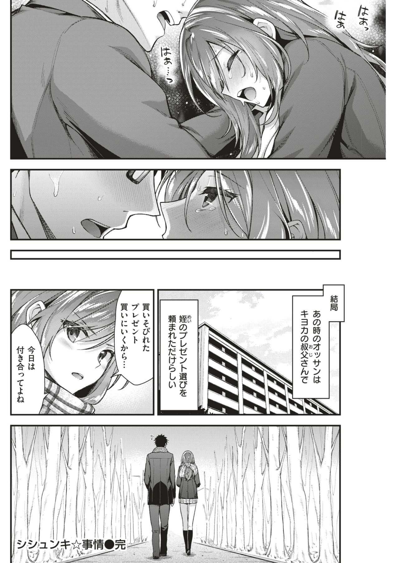 【エロ漫画】仲の良かった幼馴染の女の子が援交しているという噂を聞き真相を確かめることにwww