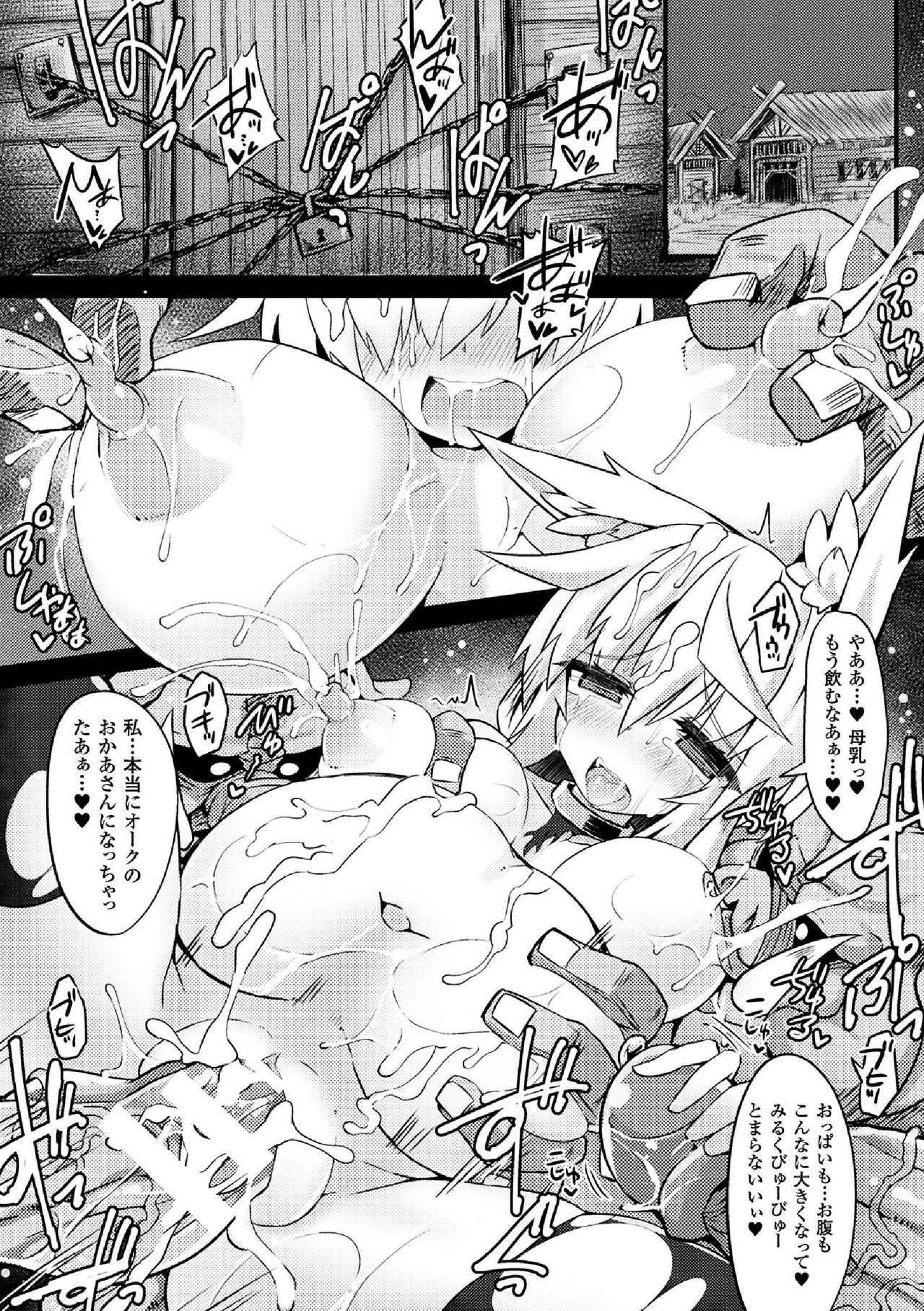 【エロ漫画】巨乳女騎士が醜いオークに犯され続け母乳を噴き出しながら出産www