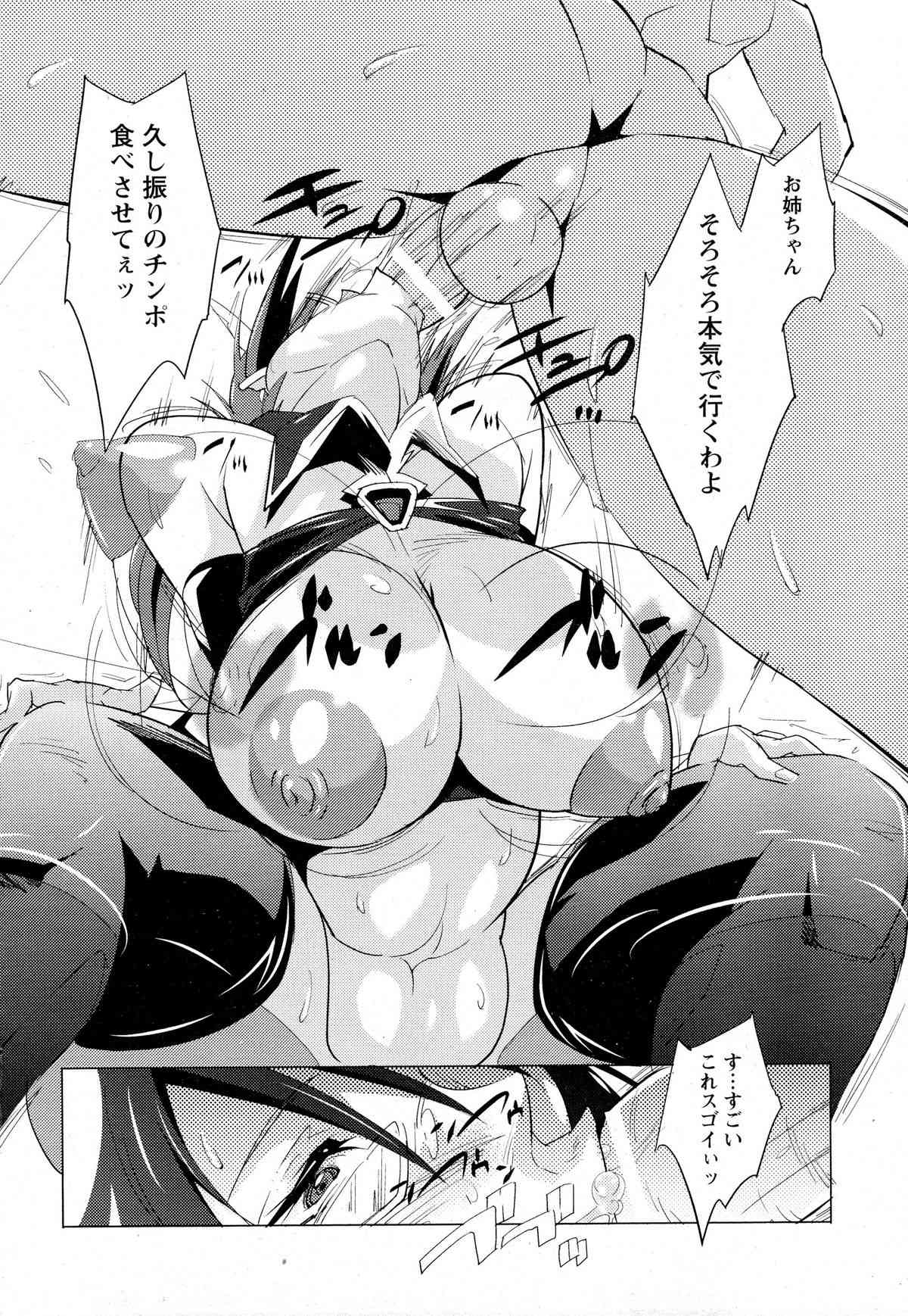 【エロ漫画】酒癖の悪い実姉が入浴中に乗り込んできてされるがまま逆レイプされてしまうwww
