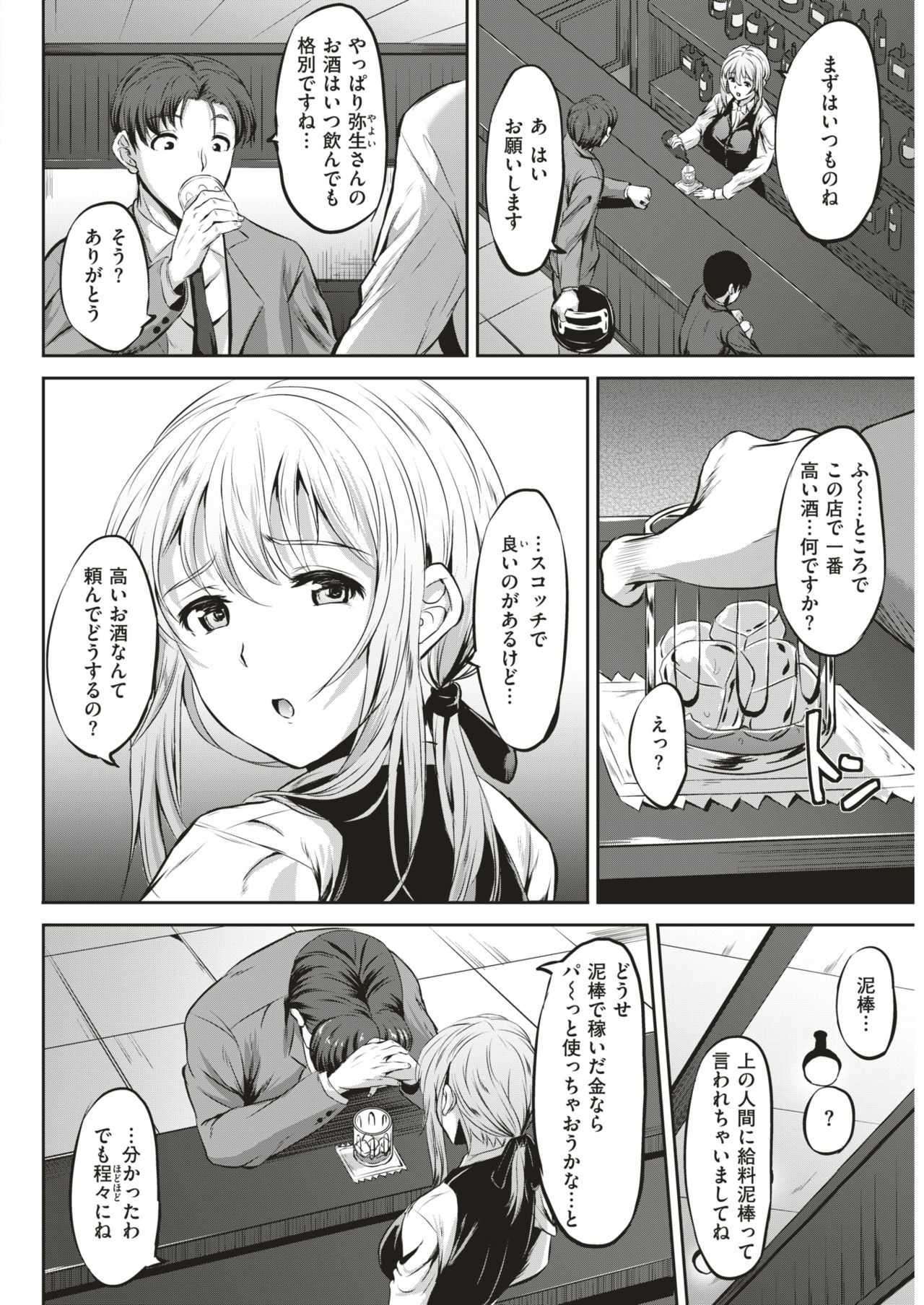 【エロ漫画】巨乳バーテンダーが美味しいお酒と性奉仕で疲れを癒してくれる最高なバーwww