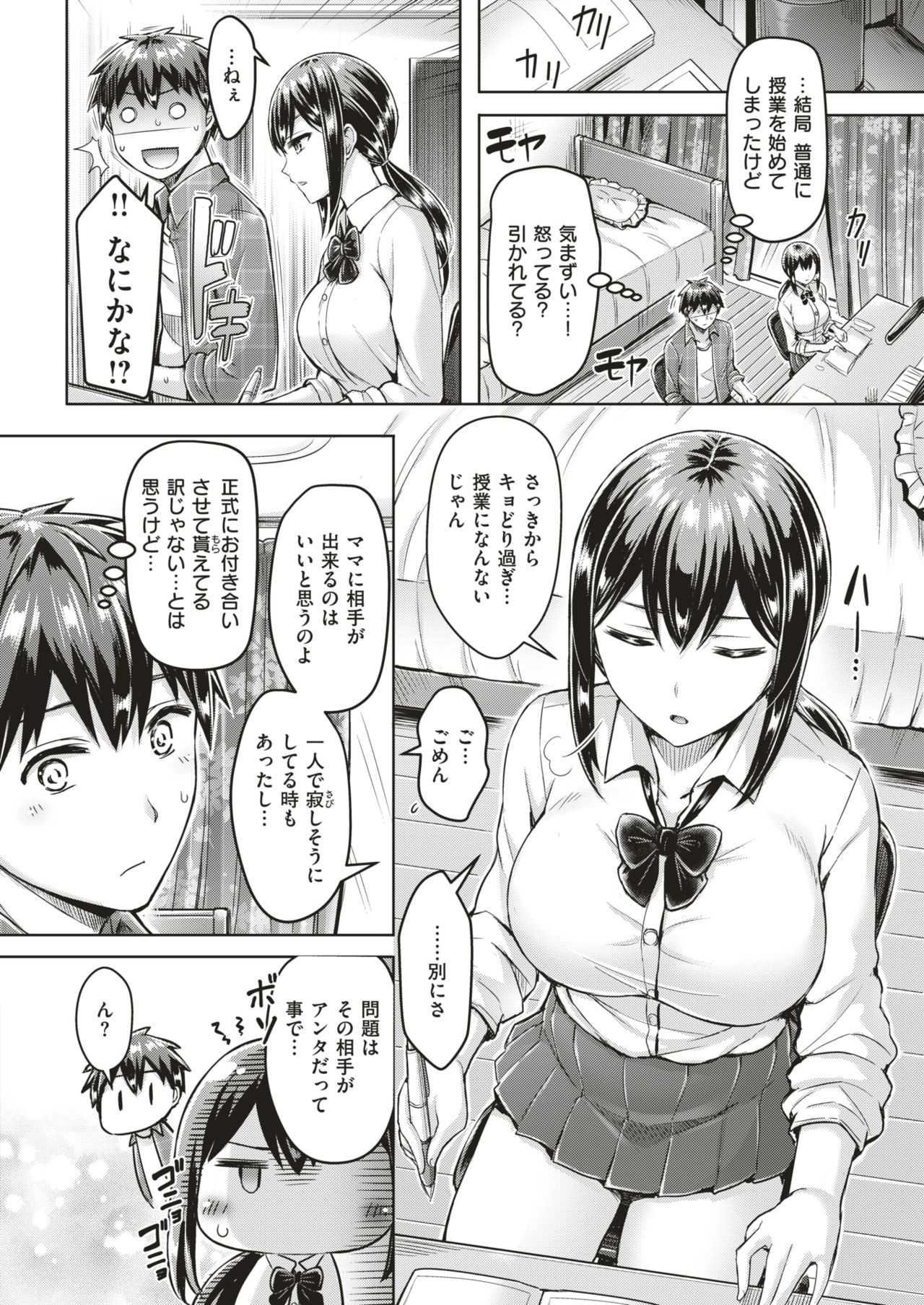 【エロ漫画】家庭教師先の生徒であるJKにその母親とヤっているところを目撃され大ピンチ!?