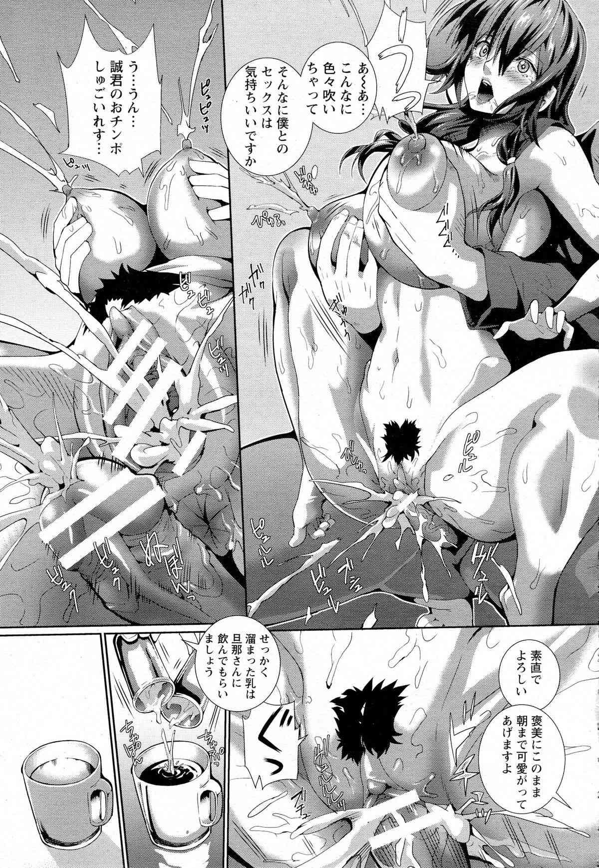 【エロ漫画】爆乳人妻が偶然再会した元カレにレイプされてしまい母乳を噴出しながら連続絶頂www