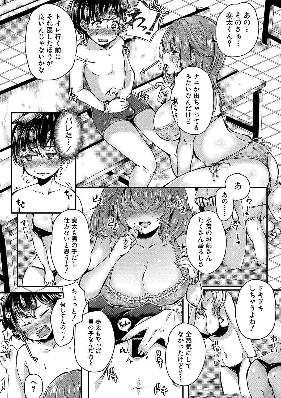 【エロ漫画】太ってきたのを気にしているぽっちゃり姉とシャワールームでセックスダイエットwww