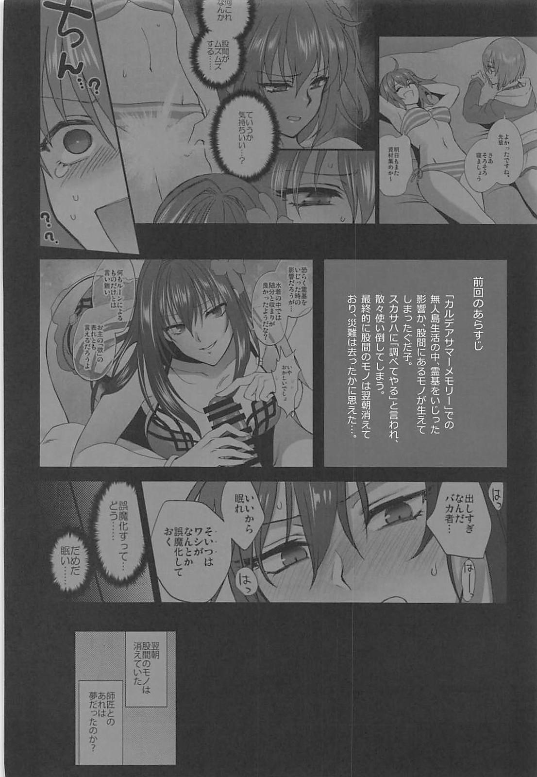 【エロ同人誌】朝起きたらチ○ポが生えてしまっていたぐだ子相手にスカサハ師匠が足コキで慰めるwww【Fate/Grand Order/C93】