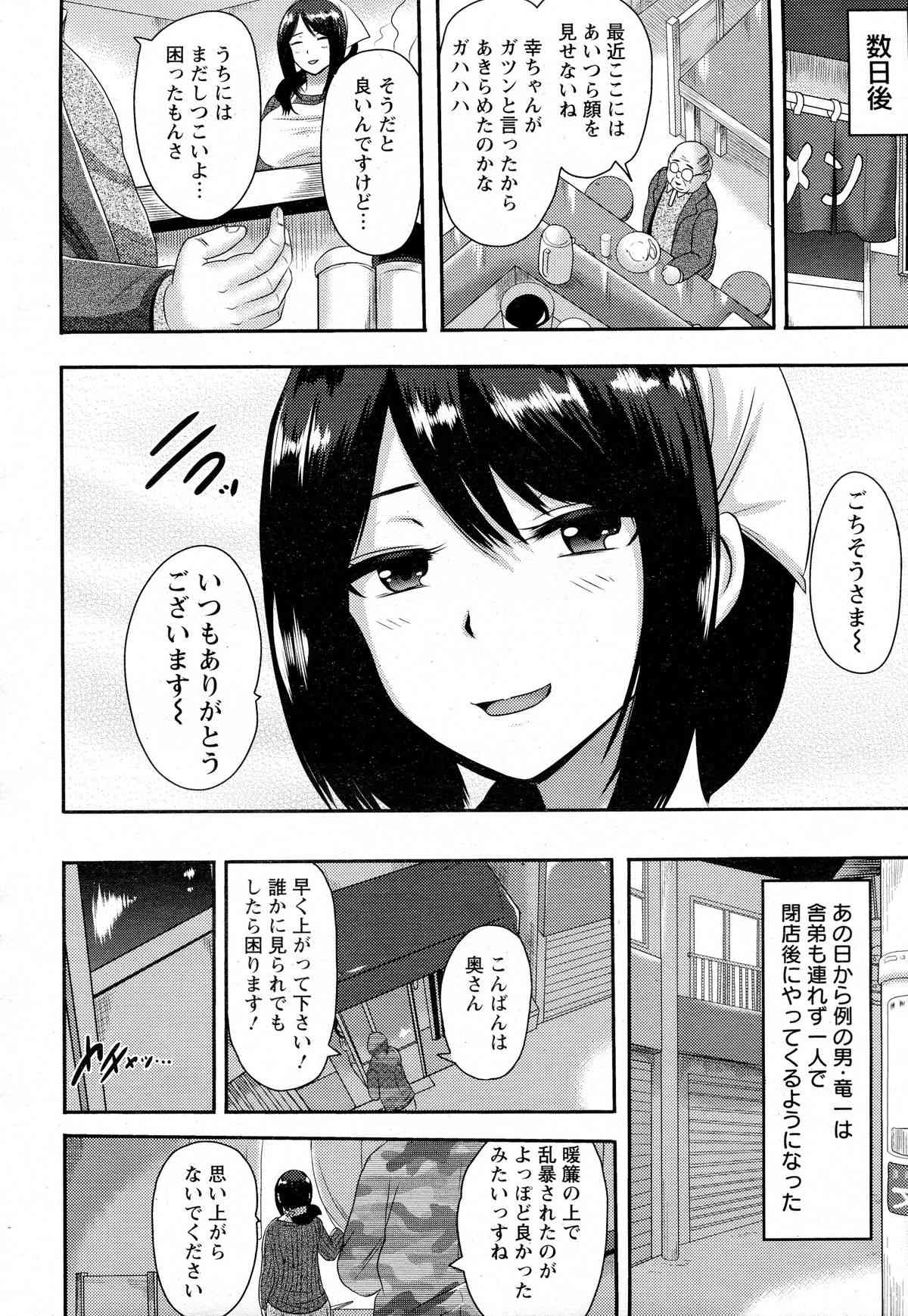 【エロ漫画】夫が遺した店をひとりで切り盛りしている健気な未亡人が地上げ屋たちに襲撃され凌辱レイプに遭うwww