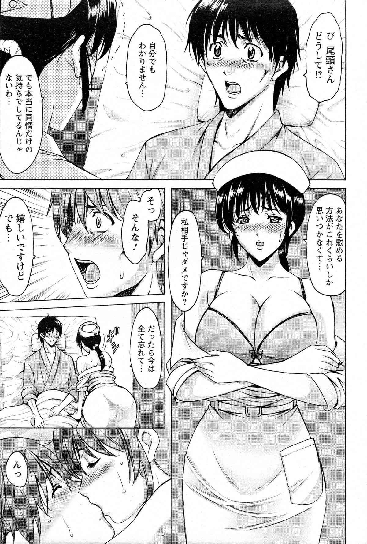 【エロ漫画】落ち込んでいる入院患者の青年を献身的な巨乳ナースがセックスで元気づけてあげることにwww