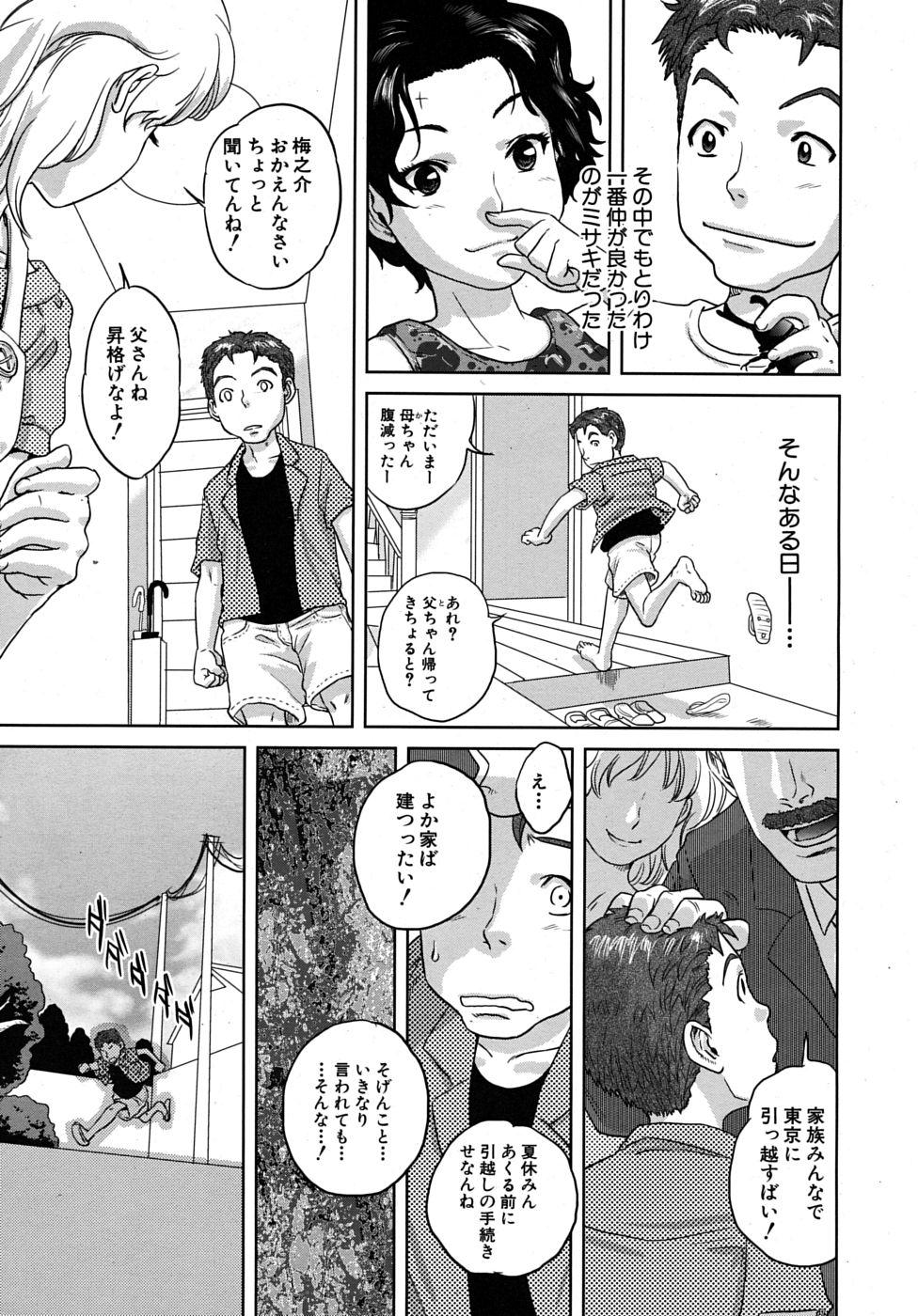 【エロ漫画】七年ぶりに再会したボーイッシュな幼馴染と野外でラブラブ和姦www
