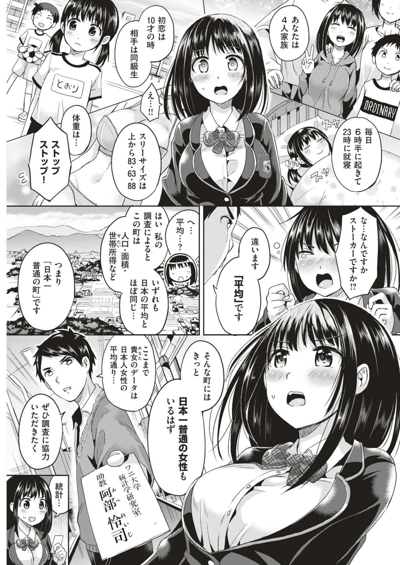 【エロ漫画】ごく普通のJKが初めてのセックスに我を忘れるほど乱れまくっちゃうwww