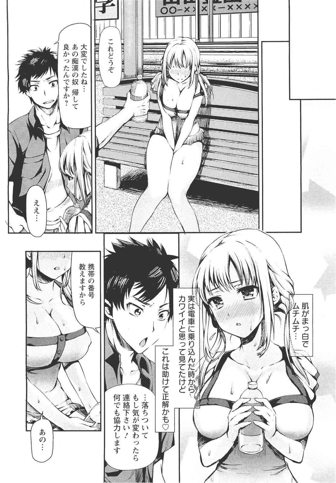 【エロ漫画】痴漢願望のあるノーブラ変態美女と電車内で過激プレイwww