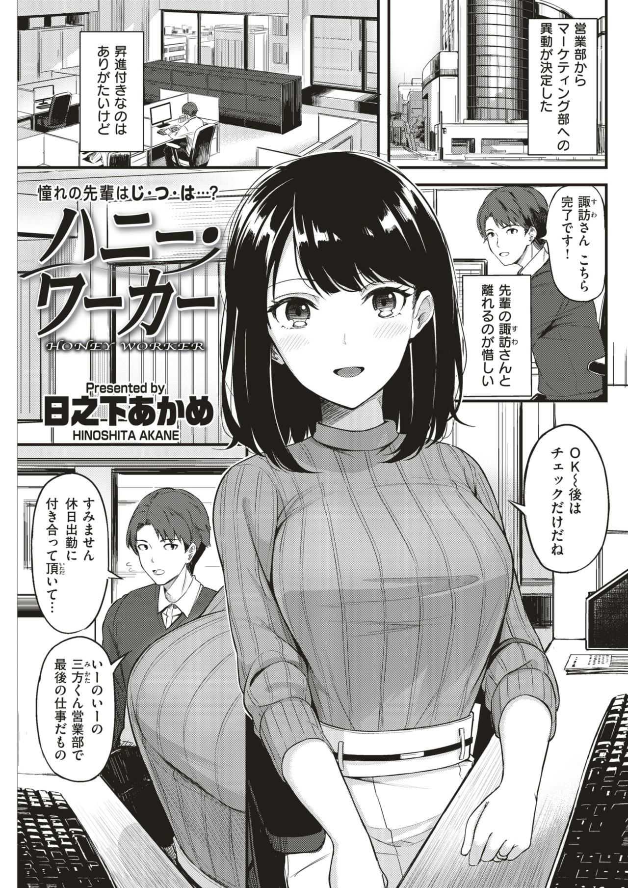 【エロ漫画】先輩OLが残業中にオナニーしているのを目撃したら口止め料として生ハメさせてもらったwww