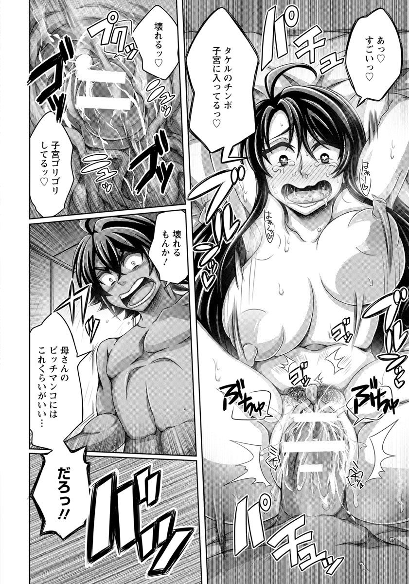 【エロ漫画】疲れた身体を息子にセックスで癒してもらう淫乱ママwww