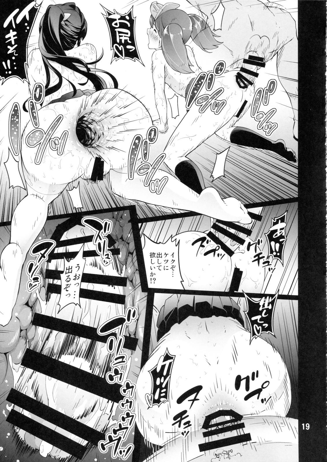 【エロ同人誌】閲覧注意!!鳳翔と龍驤がハードスカトロ乱交でグチョグチョにwww【艦隊これくしょん -艦これ-/C93】