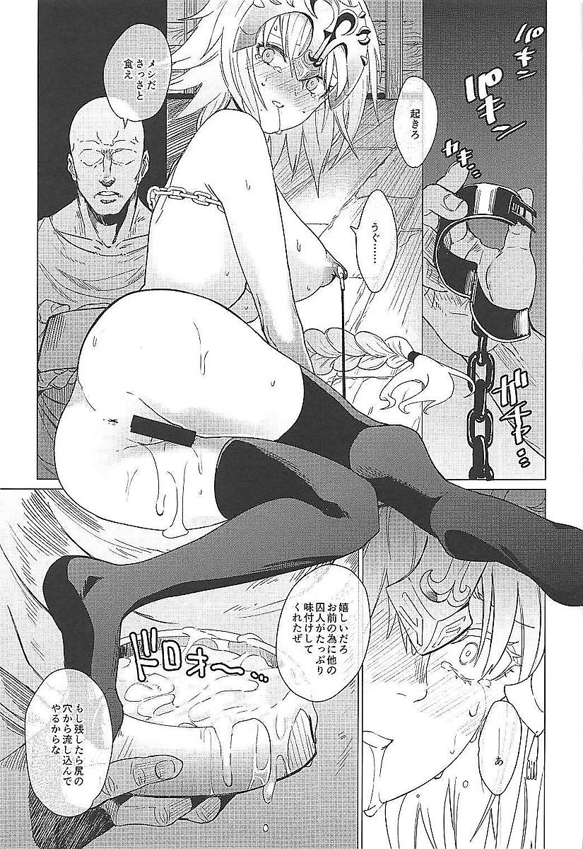 【エロ同人誌】強気女のジャンヌが陵辱され薬を使って毎日ザーメン漬けで快楽堕ちとかヌケるはwwww【FGO/C93】