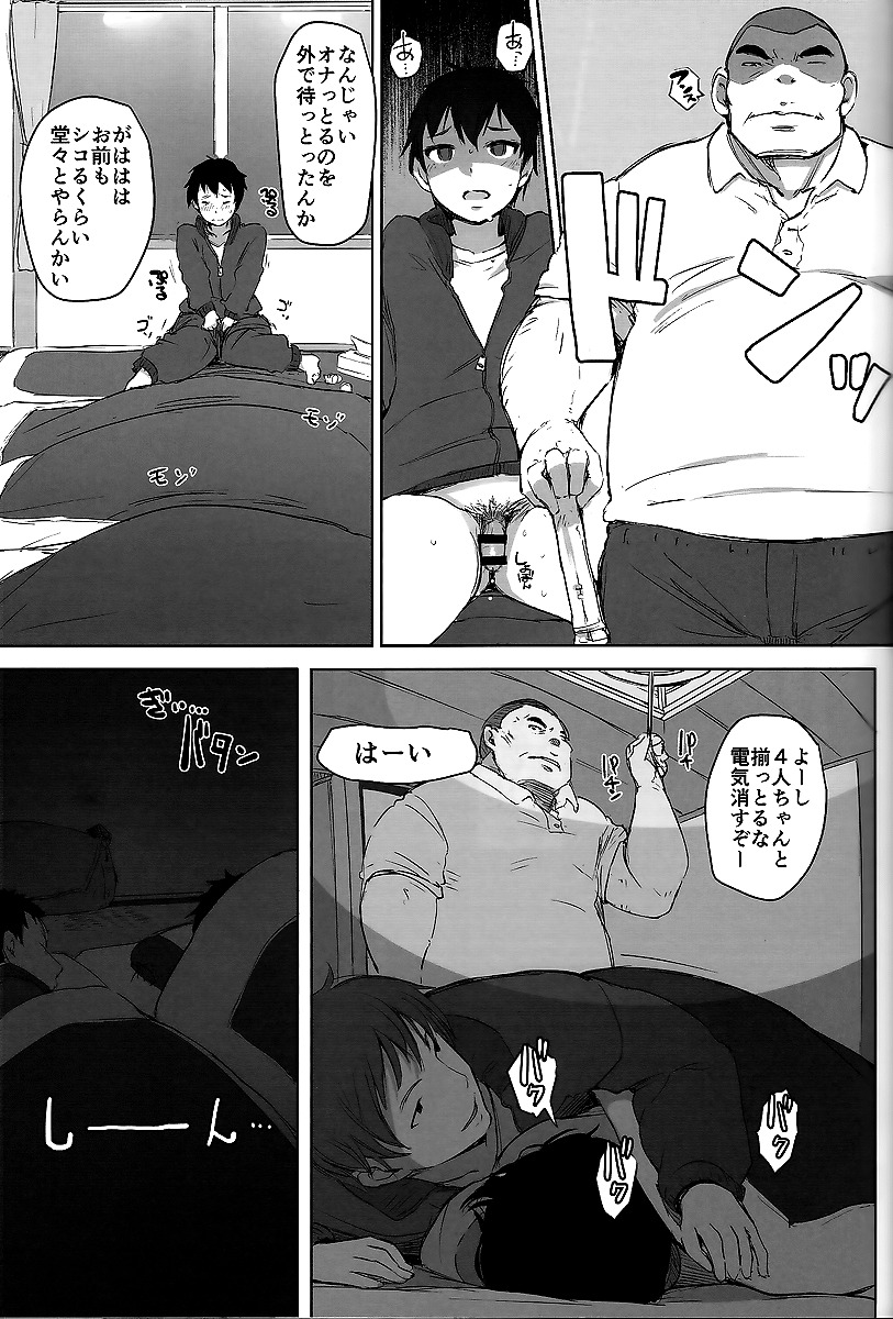 【エロ同人誌】人妻の教師が高校生相手に迫られ巨根チンポを見てセックスしても良いかなって軽すぎwwwww【オリジナル/C93】