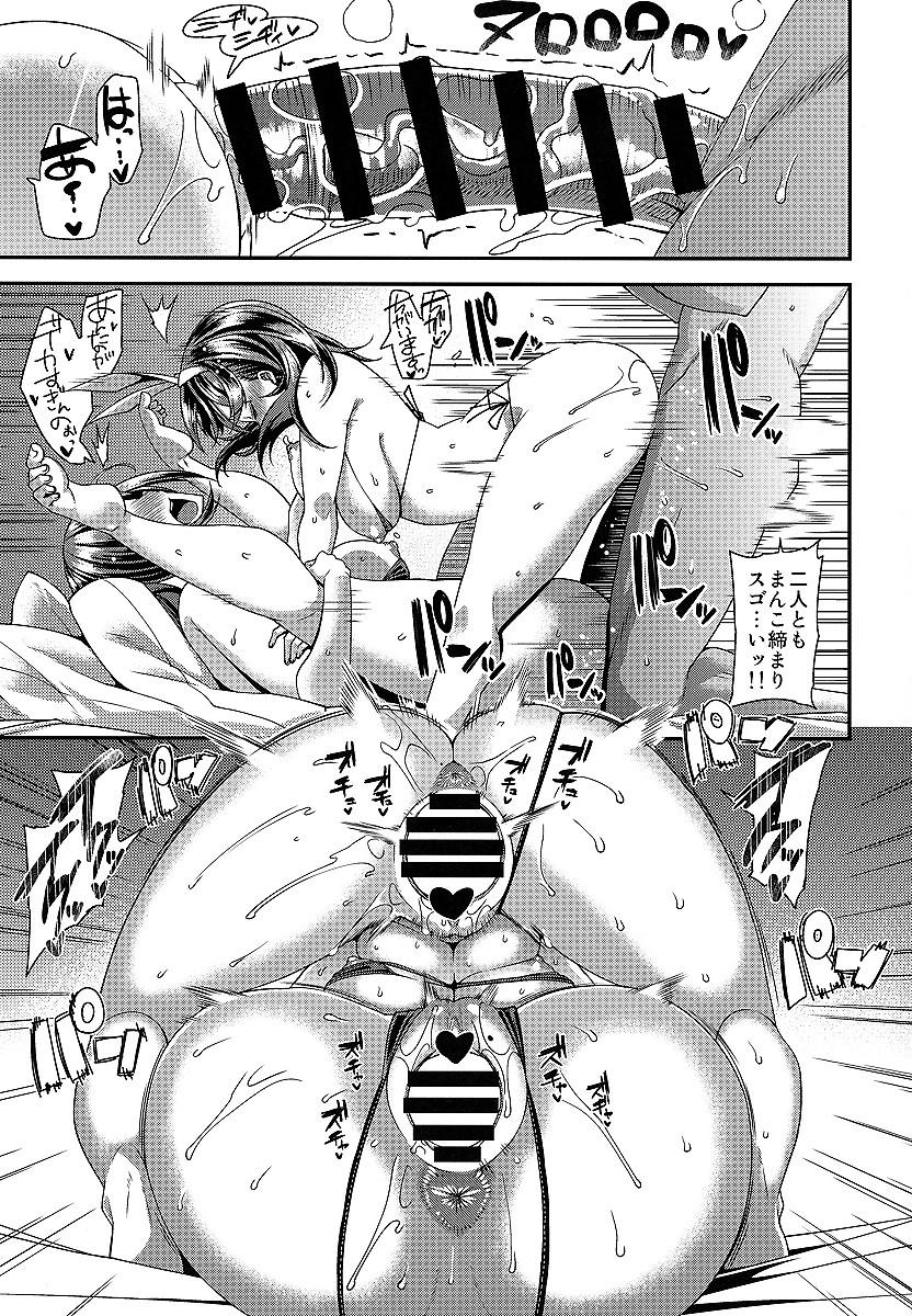 【エロ同人誌】ハメ撮り好きな恋人と姉と毎回のようにセックスとかリア充爆発しろwwww【オリジナル/C93】