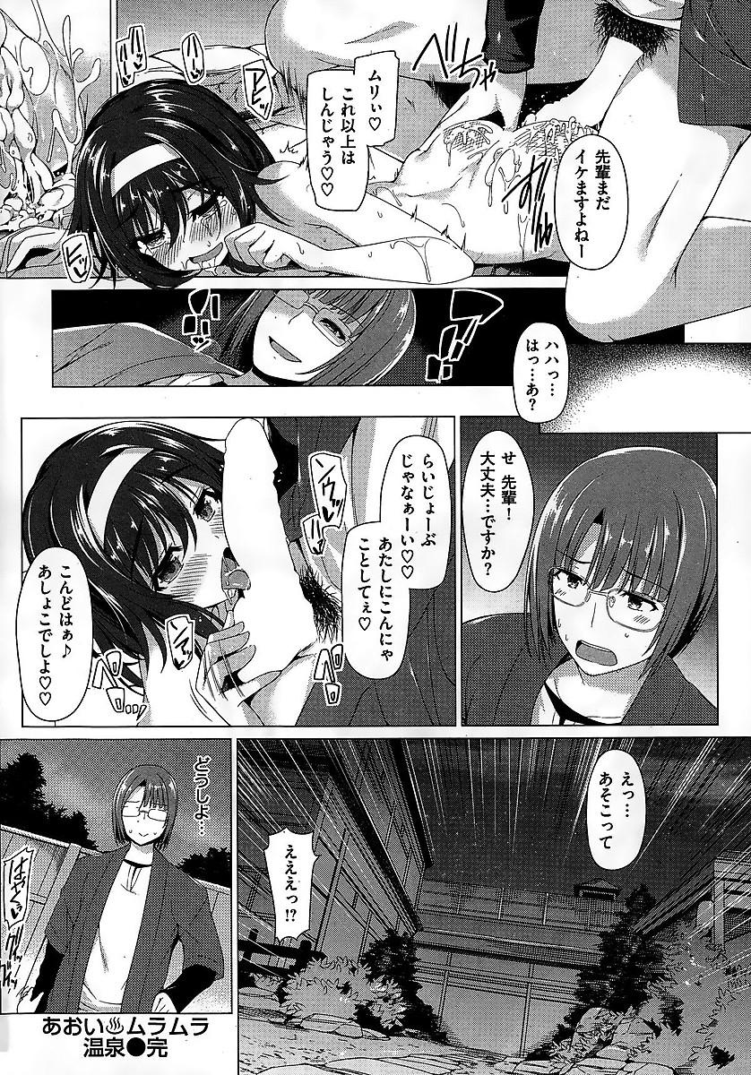 【エロ漫画】女友達がドSキャラで男受けしてるからって私もSキャラになってみた結果ドMキャラにされちゃったwwww