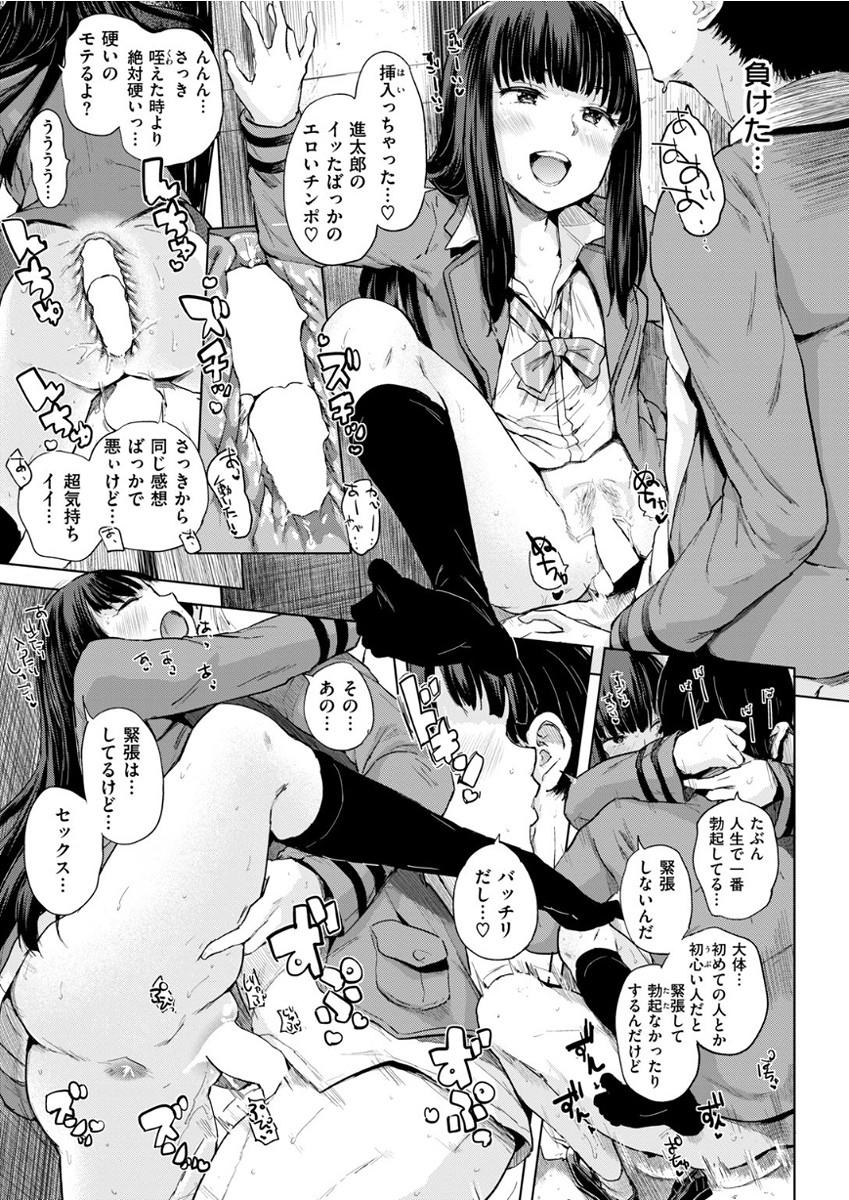 【エロ漫画】親友との青姦セックスで見張りをしていたら女の子がお礼と言ってフェラして中出しまでOKしてくれたwwww