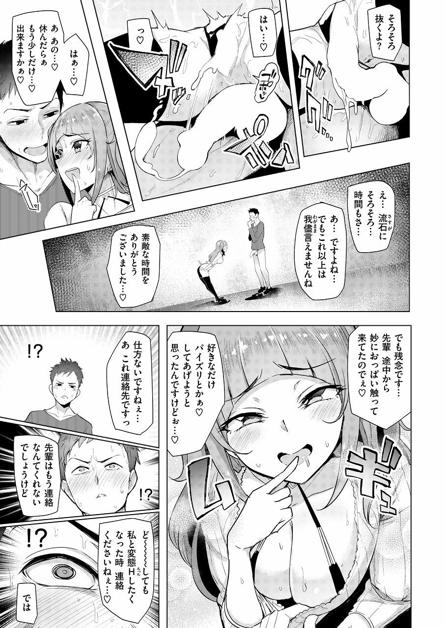 【エロ漫画】女の子に道端で男根を見せ付けたら逆に笑われて襲われ痴女変態プレイに巻き込まれるwwwww