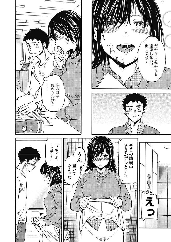 【エロ漫画】処女って一回セックスしたら淫乱化するから良いんだよなwwwこんな淫乱なカノジョ俺も欲しいはwwww