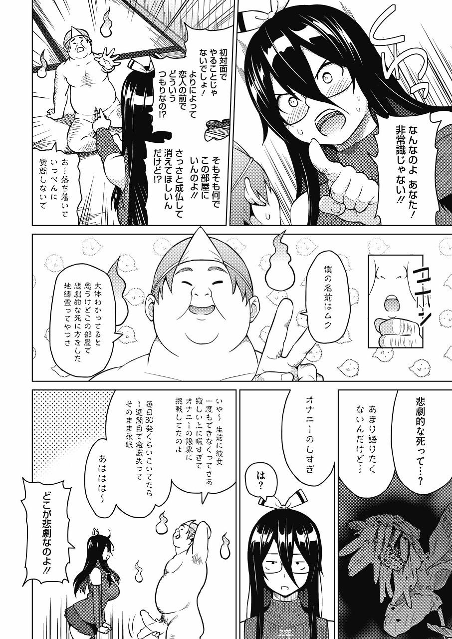 【エロ漫画】彼女が出来なくて毎日30発ぐらいコいてたら死んでしまった幽霊が引っ越してきた住民にレイプするwwwwww