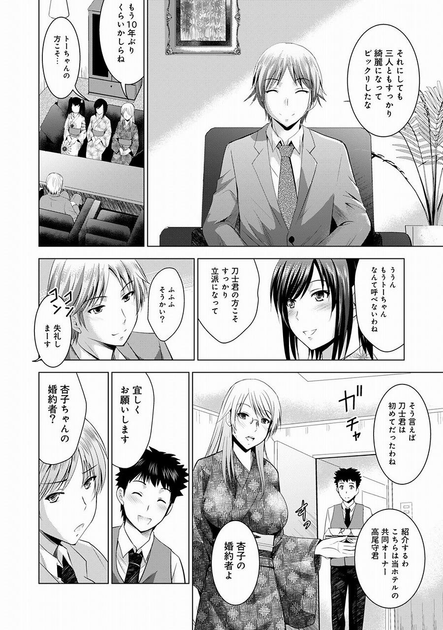【エロ漫画】順調にホテルを経営していたらいきなり幼馴染の男が現れ契約書通り結婚するぞって言ってきたんだがwwww