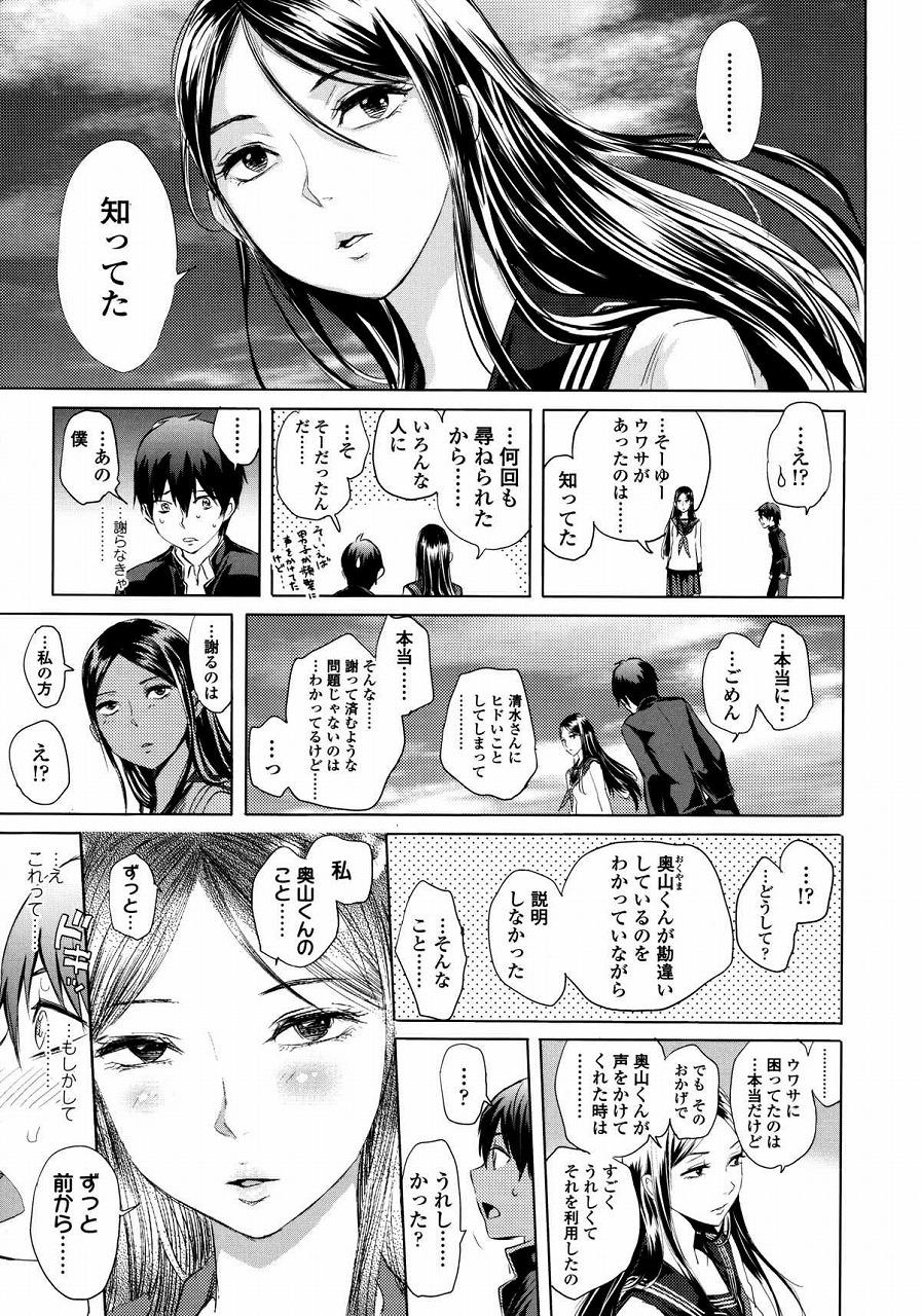 【エロ漫画】隣の席に座っているクールで美人な女子がヤリマンという噂を聞いてエッチしたいって頼んだ結果wwww