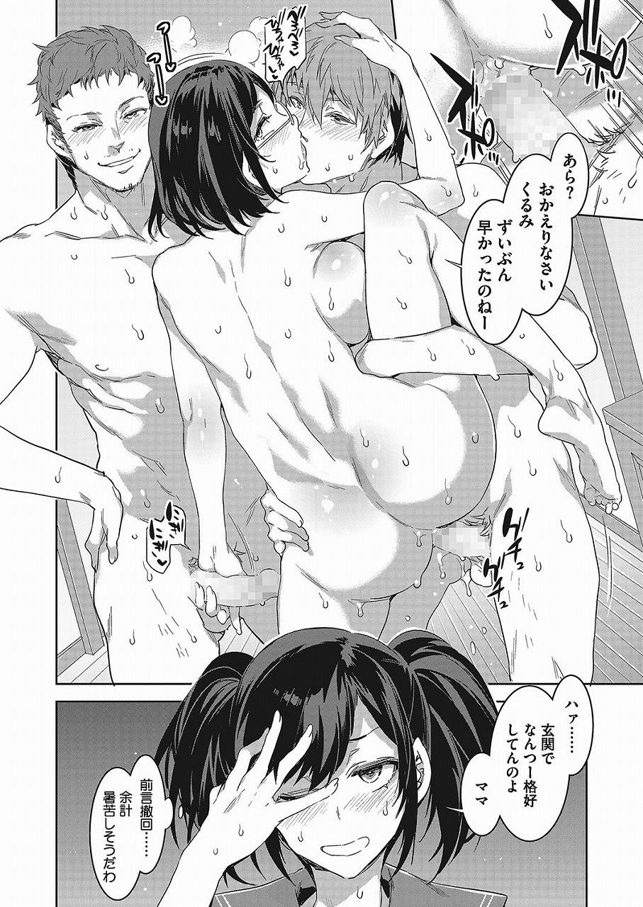 【エロ漫画】学校から帰ってきたらママが3Pしてたんで無視してた結果結局混ざる事にwwww