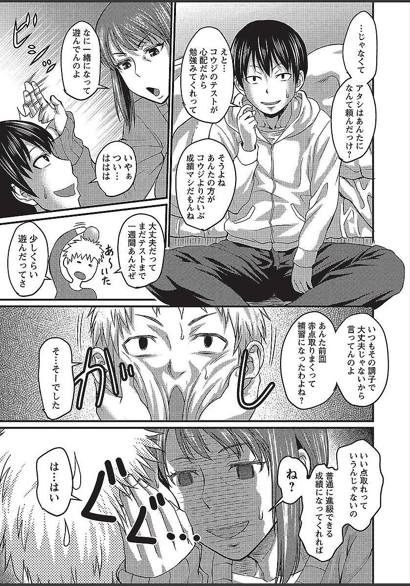 【エロ漫画】友達のお母さんを一回だけだからって寝取ったらちんぽが忘れられなくなってついには生中出しまで許し妊娠したんだがwww