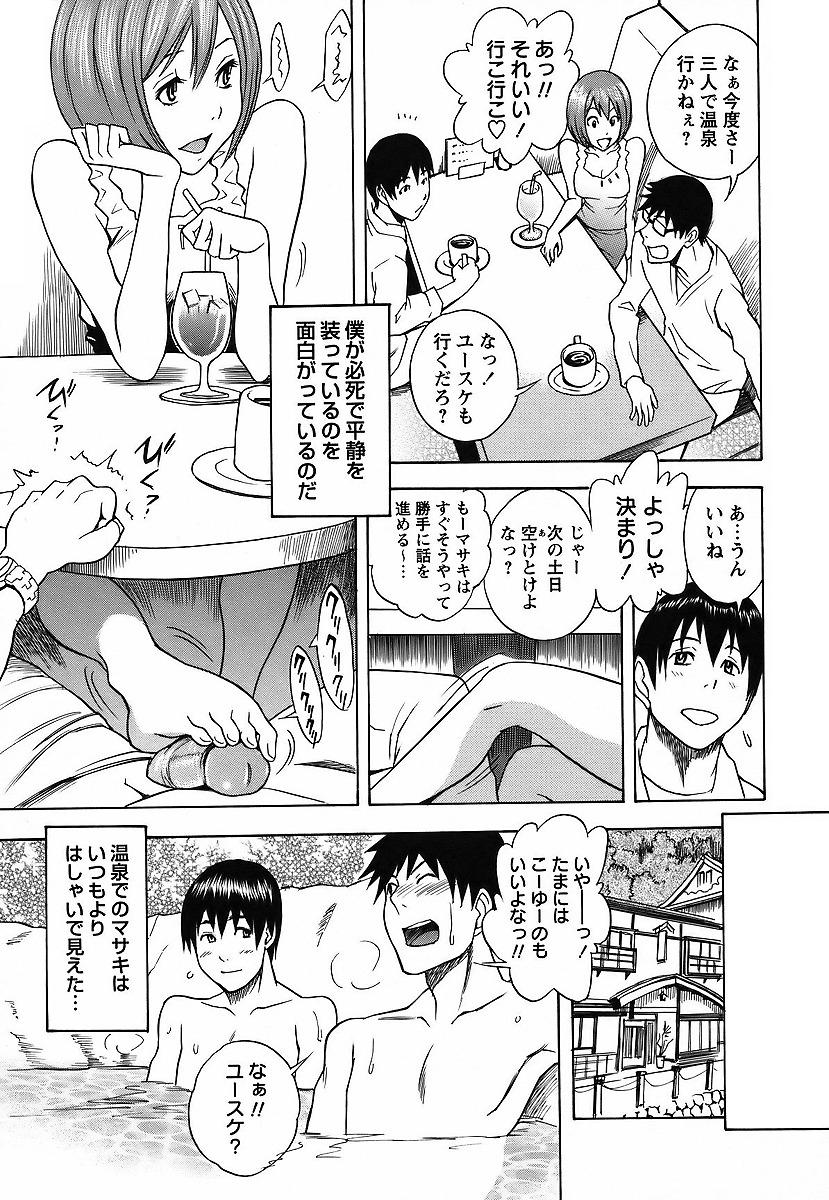 【エロ漫画】彼氏彼女+俺と言う仲良し3人組だったんだが女がイタズラしてきたから寝取ってやったはwww