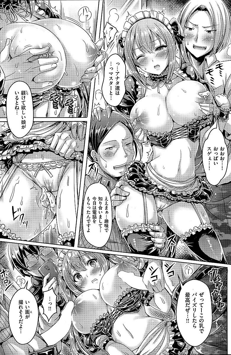 【エロ漫画】いつもベタベタしてくる女従業員に新しい制服を渡したら違うメイド服を着てきたから客と一緒に犯したったwwww