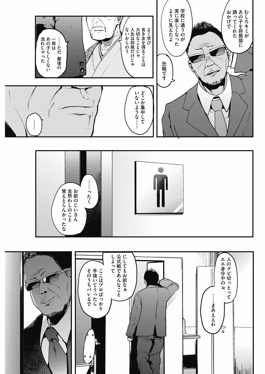 【エロ漫画】将来の夢?プロ棋士よ!…って言ってたけど前言撤回、強いオスに屈する負け犬の方が良いですwwww