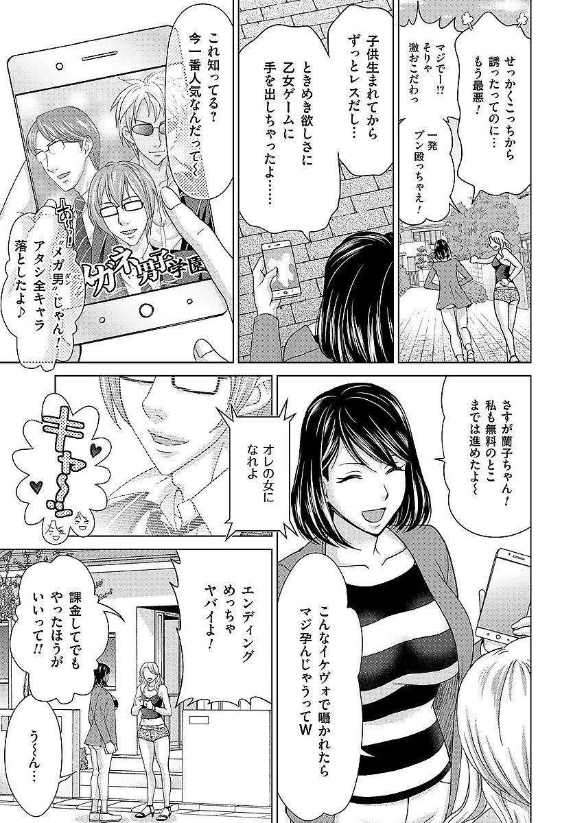【エロ漫画】レスの人妻がお金欲しさに怪しいバイトを始めた結果おっさん達に中出しされ病みつきになるwwww