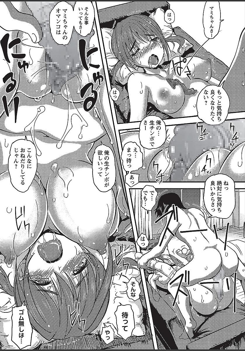 【エロ漫画】隣の夫婦がイチャイチャしてムカついたのでデリヘル呼んだらその人妻だったんだがwww勿論寝取ってやったぜww