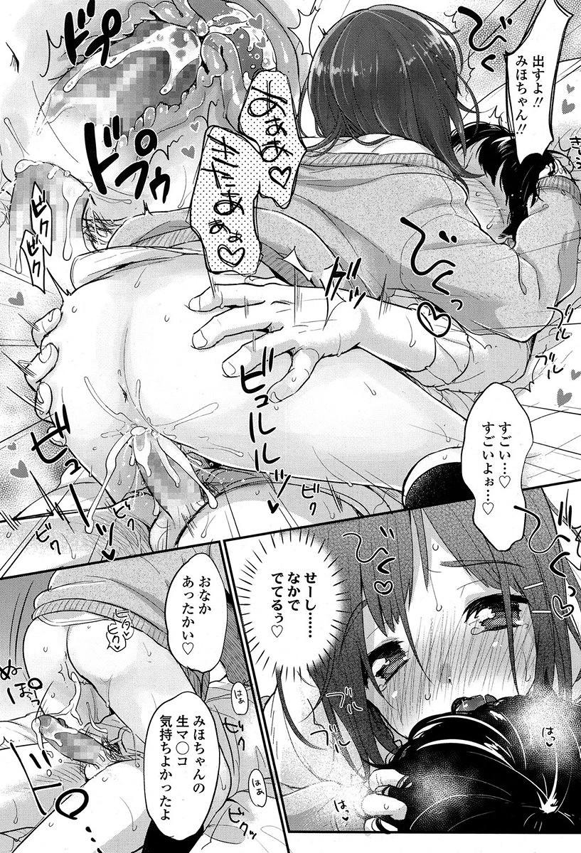 【エロ漫画】5日もおちんちん口にしていない淫乱JKが倒れてしまいリーマンに介護されて中出しされている件ww本人嬉しそうだなwww