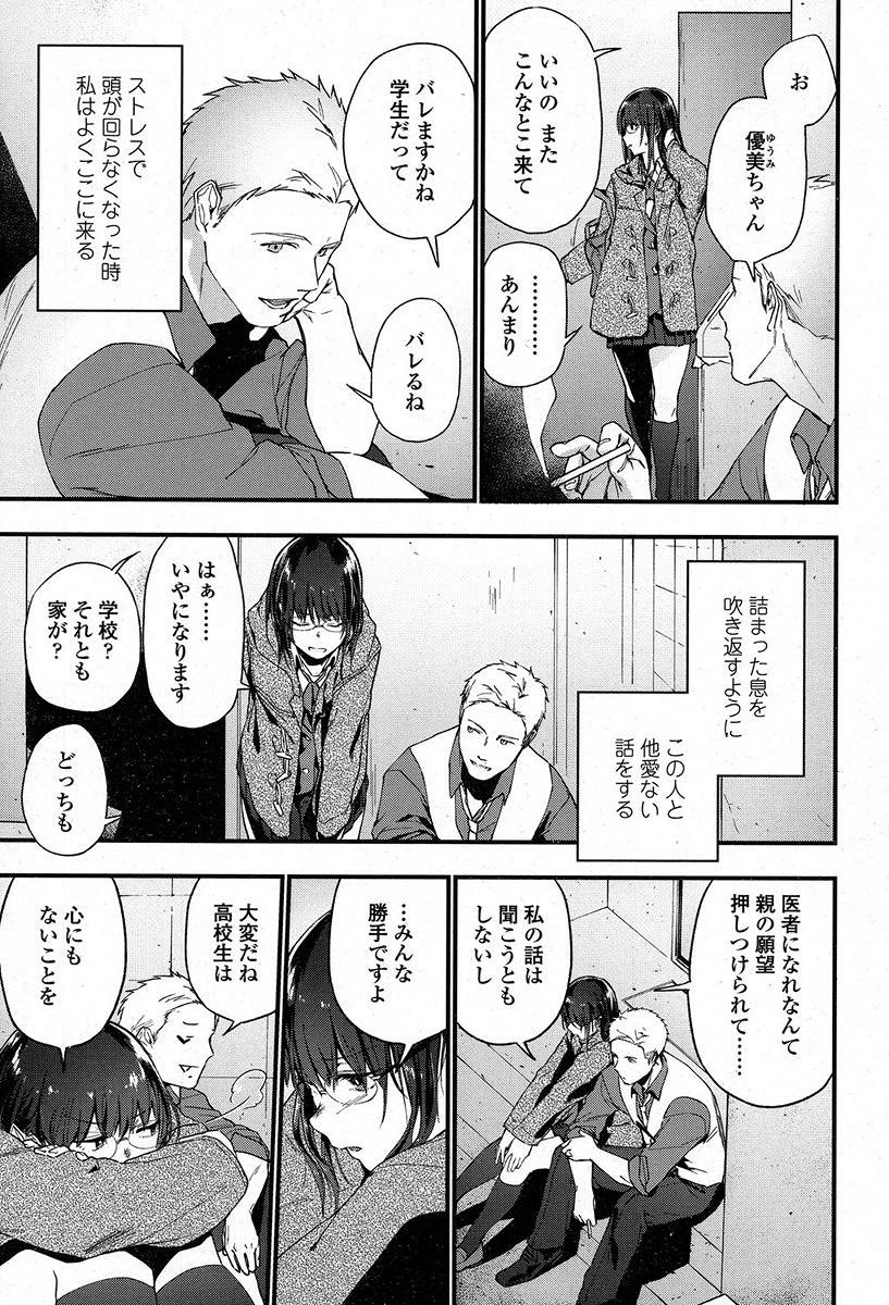 【エロ漫画】優等生のJKが入墨の兄ちゃんに優しくされ薬を使いとろとろになって処女喪失wwww