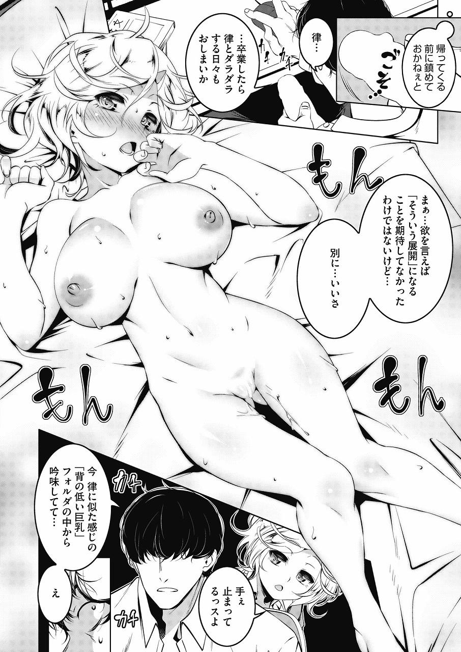 【エロ漫画】マイペースでゆるゆる系女子のペースに童貞先輩男はしどろもどろになるが卒業したら…と思い押し倒すwww