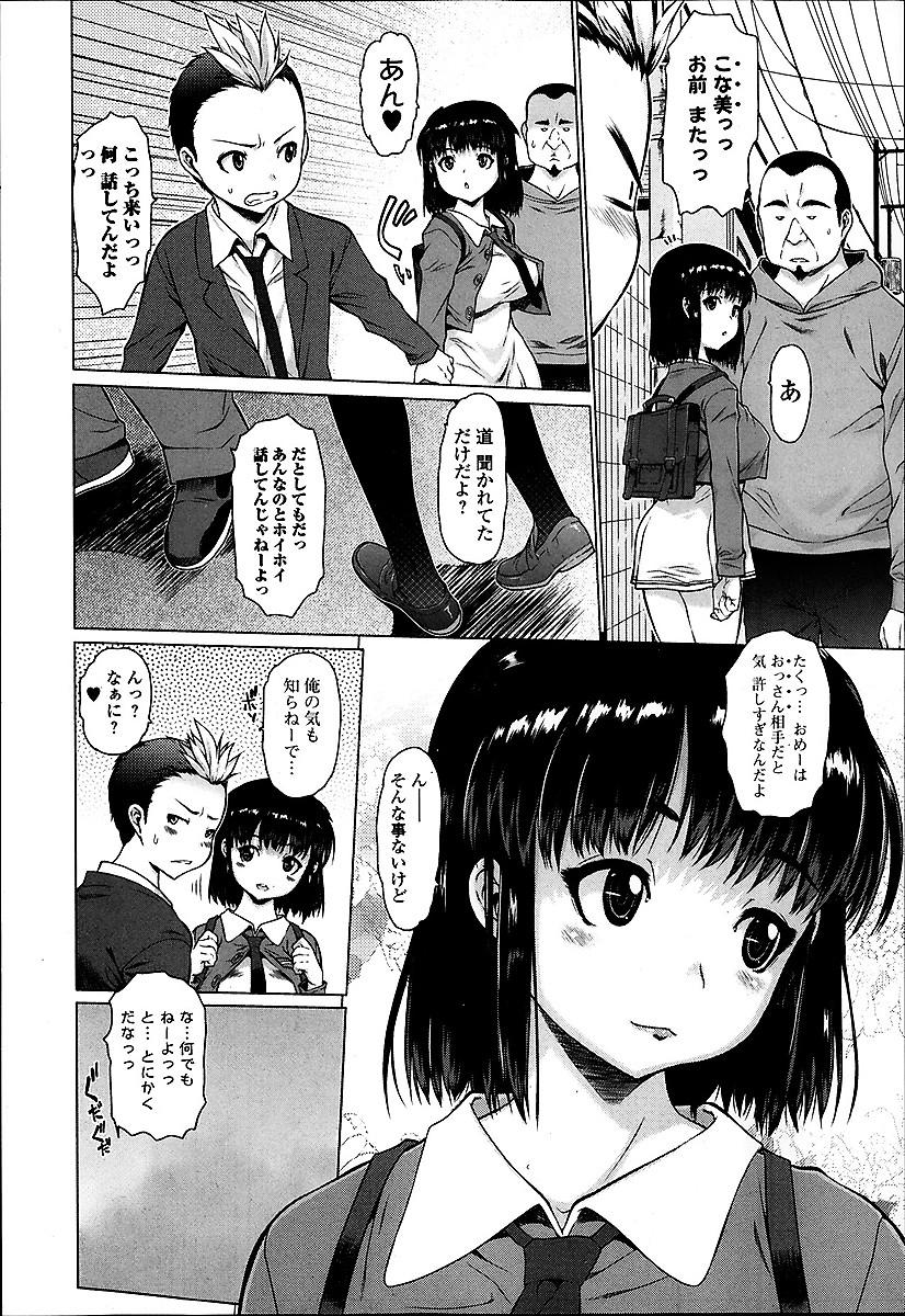 【エロ漫画】オッサンが少女に声を掛けて家に連れ込んでレイプしようと思ったが少女は確信犯だったとかなにそれwwww