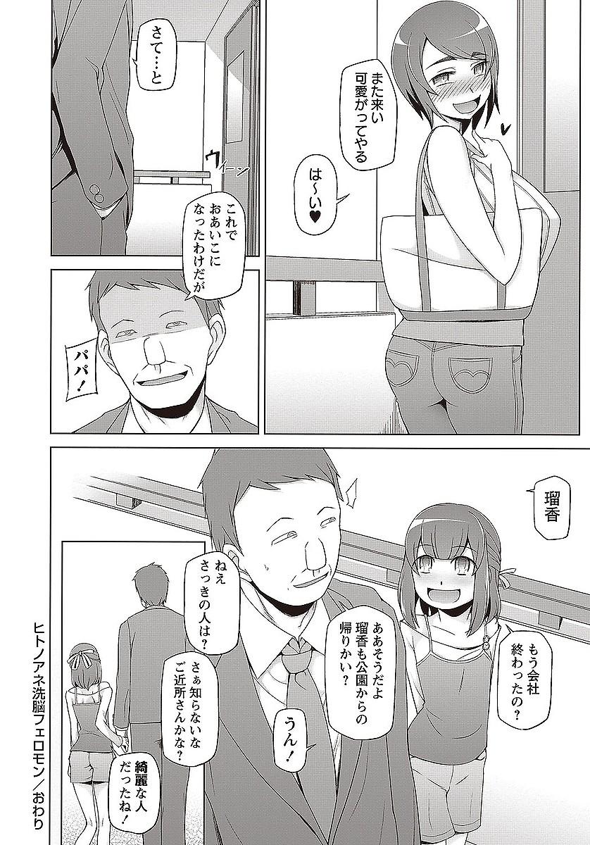 【エロ漫画】手を触れるだけで女を操る事が出来る大学生の男VS妻を寝取られたおっさんのバトルが勃発wwww