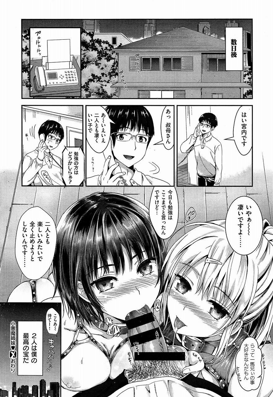 【エロ漫画】ある日二人の可愛い妹が俺のSM本を見たのがキッカケで淫乱痴女になってしまった件wwww可愛いから許すwww