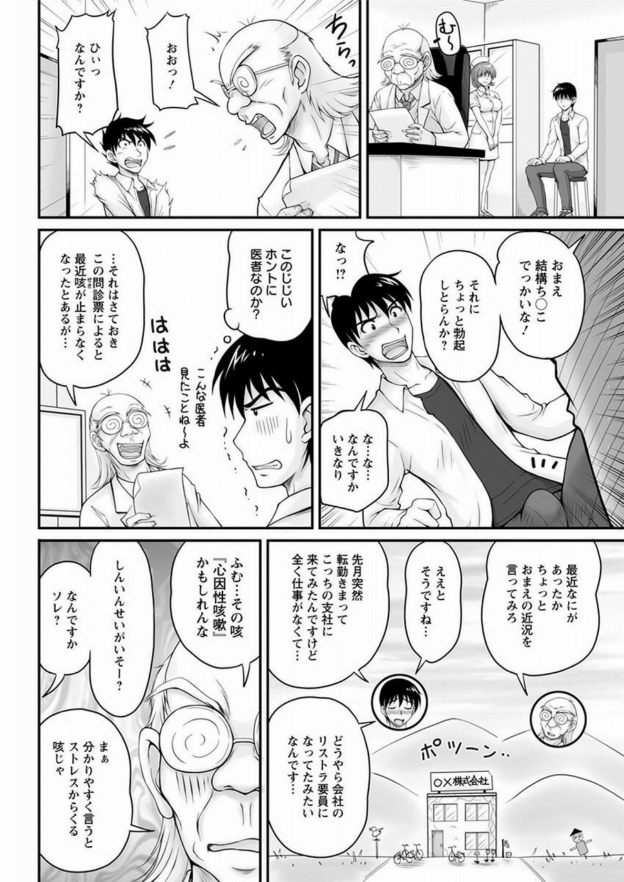 【エロ漫画】都心から田舎に転勤になった男は変な咳が出たので病院に行くとなぜか巨乳女子に逆ナンされるwwww
