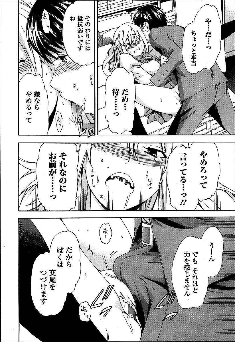 【エロ漫画】しっかりしてそうでドジっ娘な女性とその女性が好きだけど上手く気持ちを伝えられない男がセックスする話www