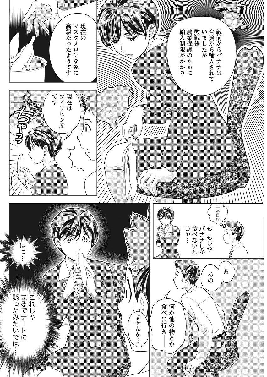 【エロ漫画】美人だが堅物女OLがバナナを食べていたので話をしてみたらなぜかセックスの流れになってる件wwwww