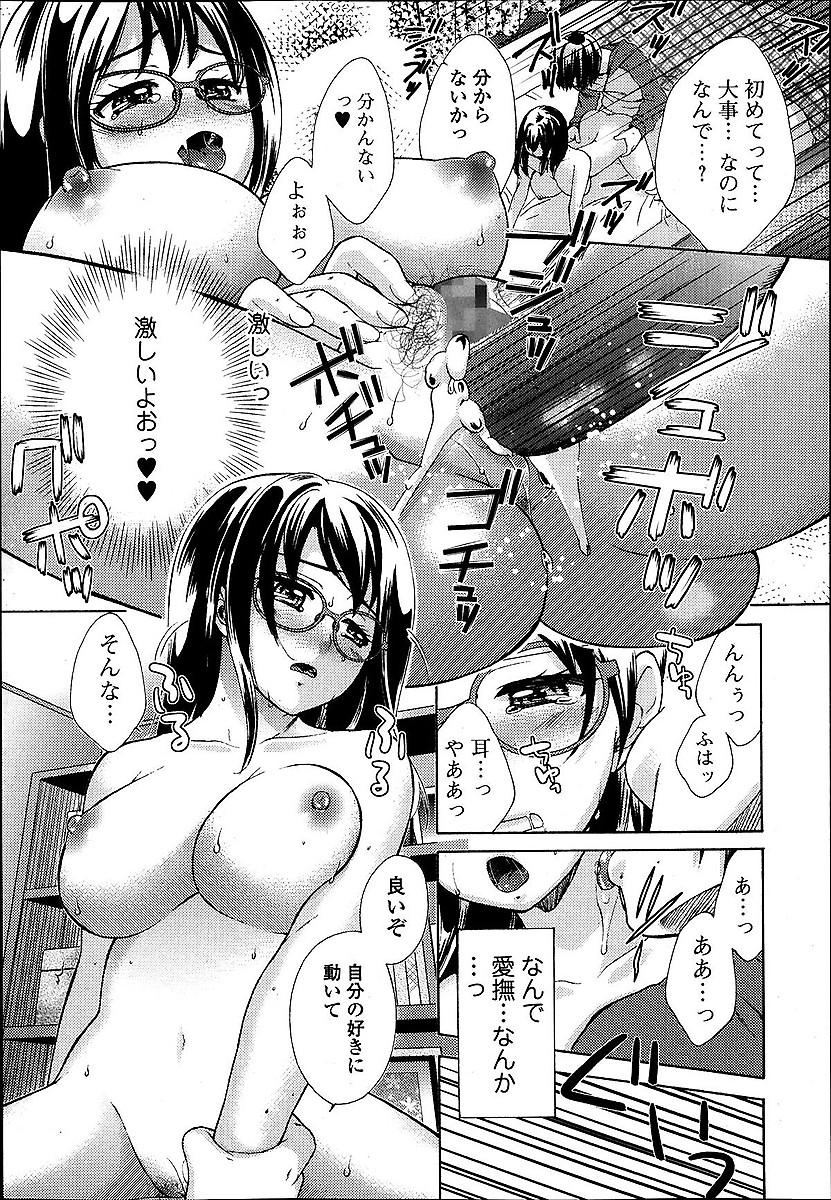【エロ漫画】妹には彼氏が居たのだが優しいセックスで少し欲求不満だったが昔レイプしていた兄貴が現れ激しいSEXでNTRれるwww