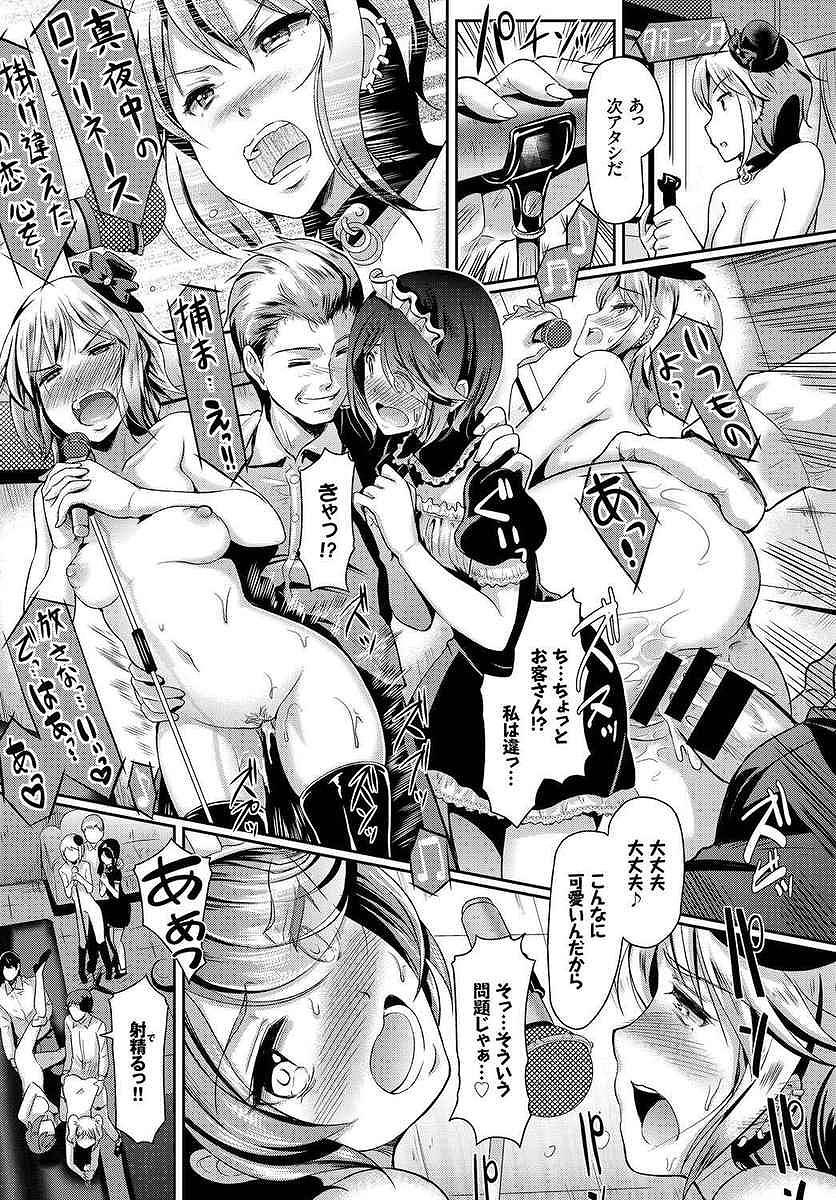 【エロ漫画】先輩に連れられた二次会はまぐわいバーだったがサービス良すぎてリピ間違い無しだわwwwwww