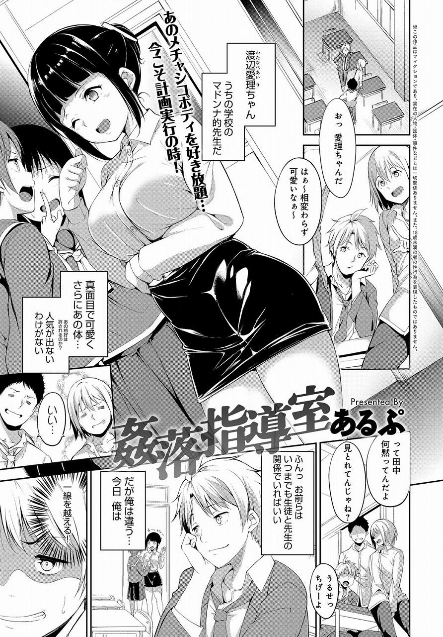 【エロ漫画】マドンナ的存在の人気女教師を快楽堕ちさせる為に生み出した秘策だが実は教師の方が痴女だったwwww