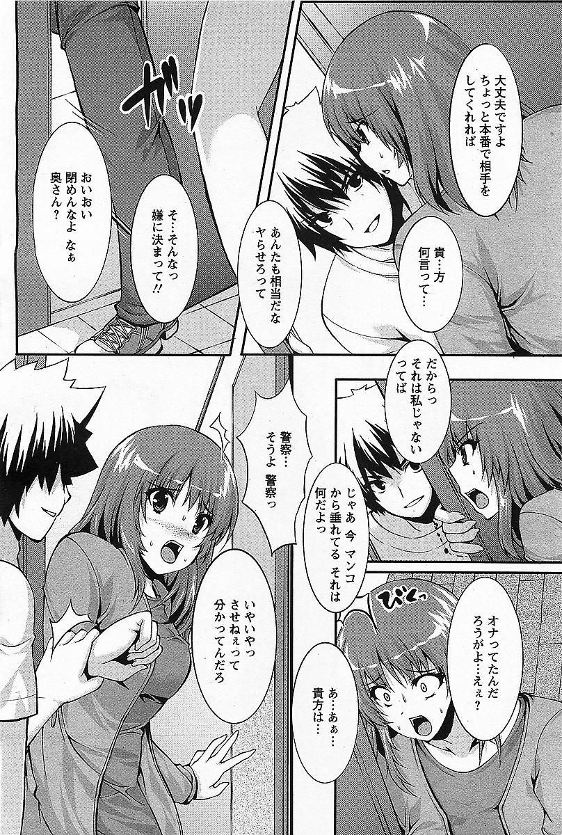 【エロ漫画】ライブチャットをぼんやり見てると隣の人妻が配信していたので早速レイプして寝取ってやったったwwww